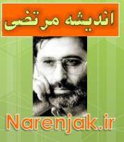 اندیشه های سید شهیدان اهل قلم