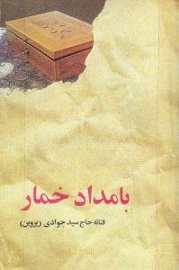 دانلود رمان زیبا و عاشقانه ی بامداد خمار (قسمت دوم )