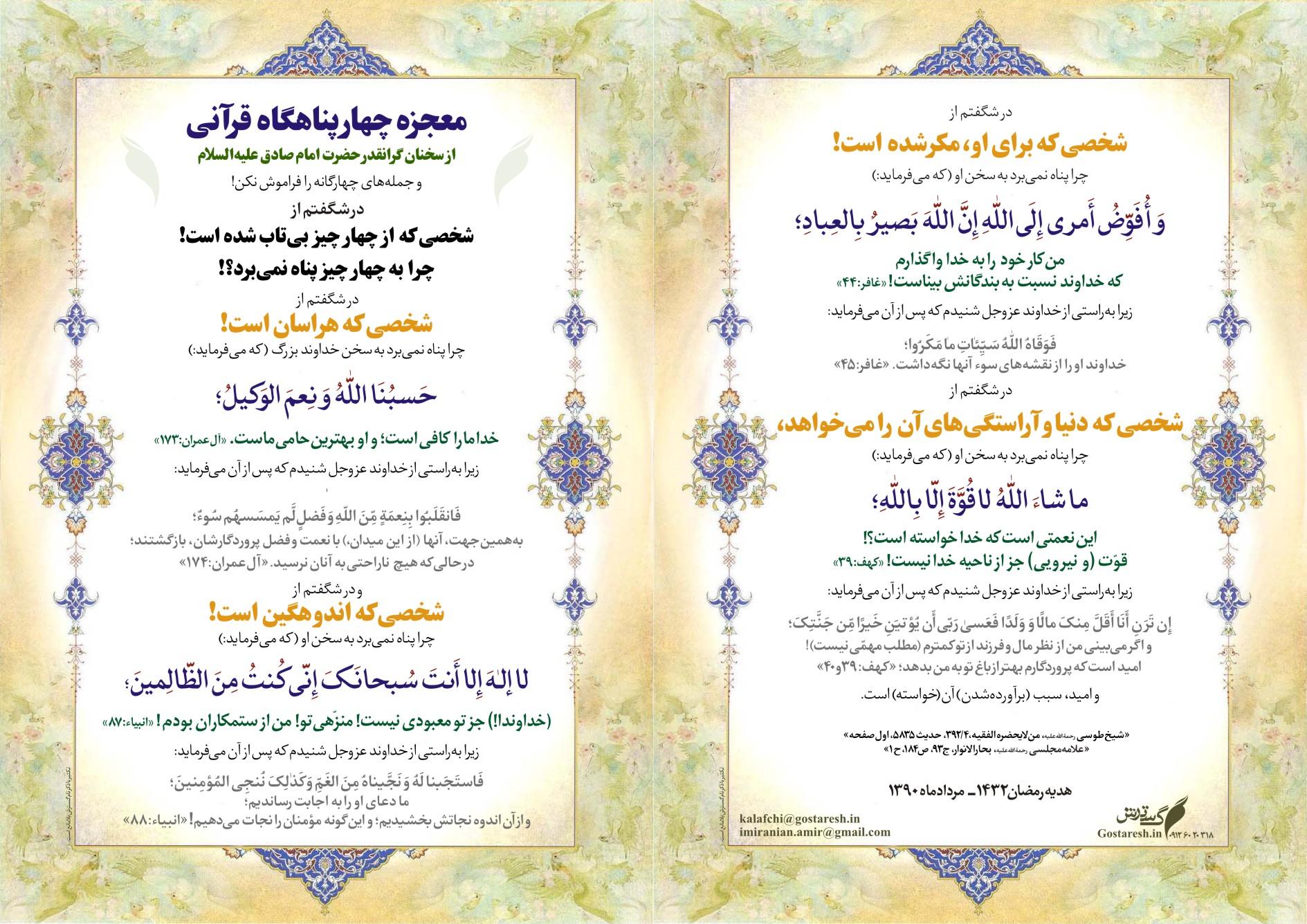 چهار پناهگاه قرآنی