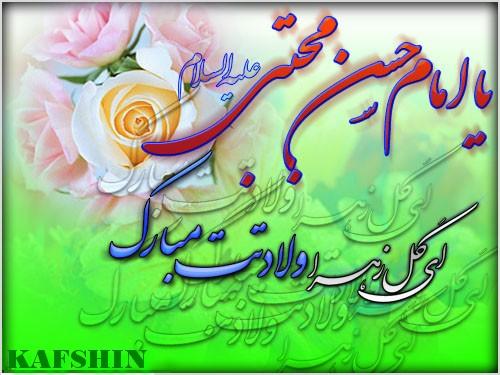 ولادت فخر کائنات و سرور زمین و زمان امام حسن مجتبی مبارک باد