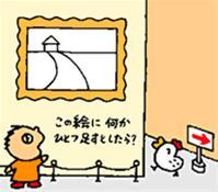 تست خودشناسی - با دیدن این عکس و پاسخ دادن به راحتی شخصیت خود را مشخص کنید - www.TakPayamak.com