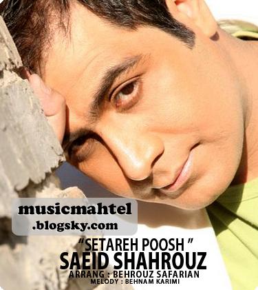آهنگ فوق العاده زیبا و شنیدنی سعید شھروز با نام ستاره پوش