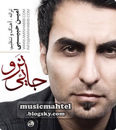 آهنگ جدید و فوق العاده زیبای امین حبیبی با نام جایی نرو