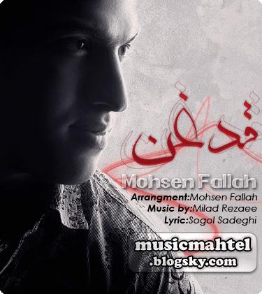 آهنگ جدید و بسیار زیبای محسن فلاح با نام قدغن