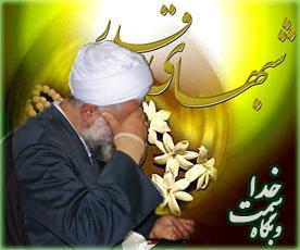 مراسم قرآن بسر _ استاد صمدی آملی