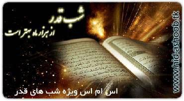 اس ام اس برای شب قدر و شهادت حضرت علی | www.hid-ashoob.tk
