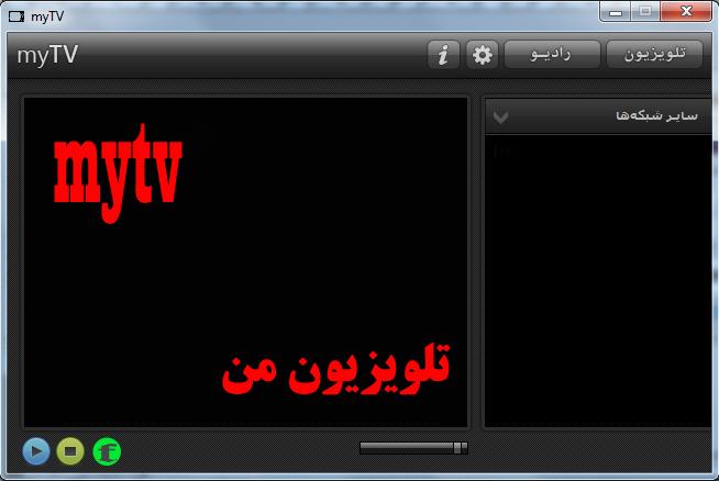 http://s2.picofile.com/file/7120337197/mytv1.jpg