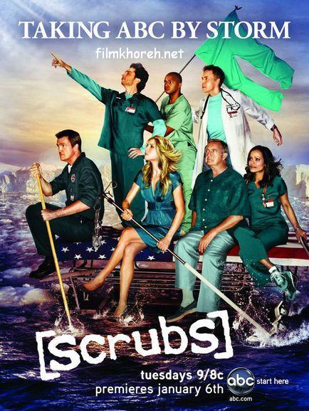 سریال Scrubs تمامی فصلها