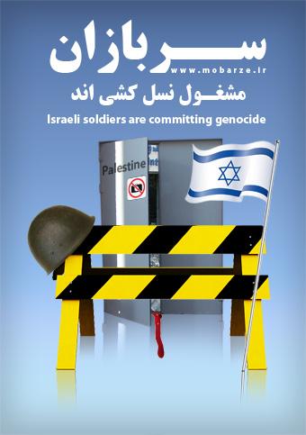 سربازاان در حال نسل کشی اند