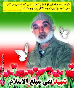شهید محمدتقی مبلغ الاسلام
