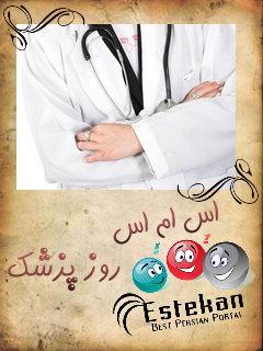 اس ام اس روز پزشک