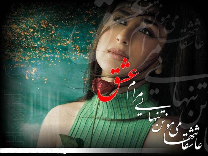 http://s2.picofile.com/file/7123745478/asheghaneh_farbehar02.jpg