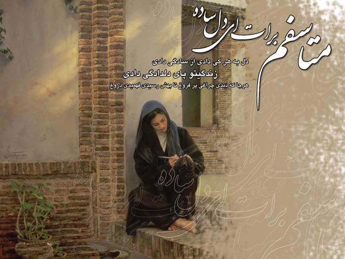 http://s2.picofile.com/file/7123745913/asheghaneh_farbehar05.jpg