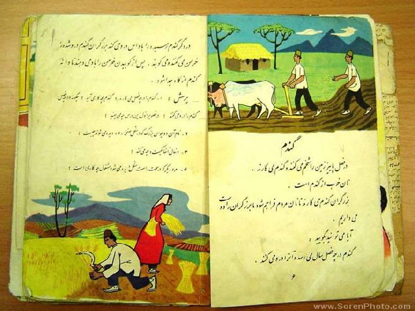 کتاب فارسی 1339