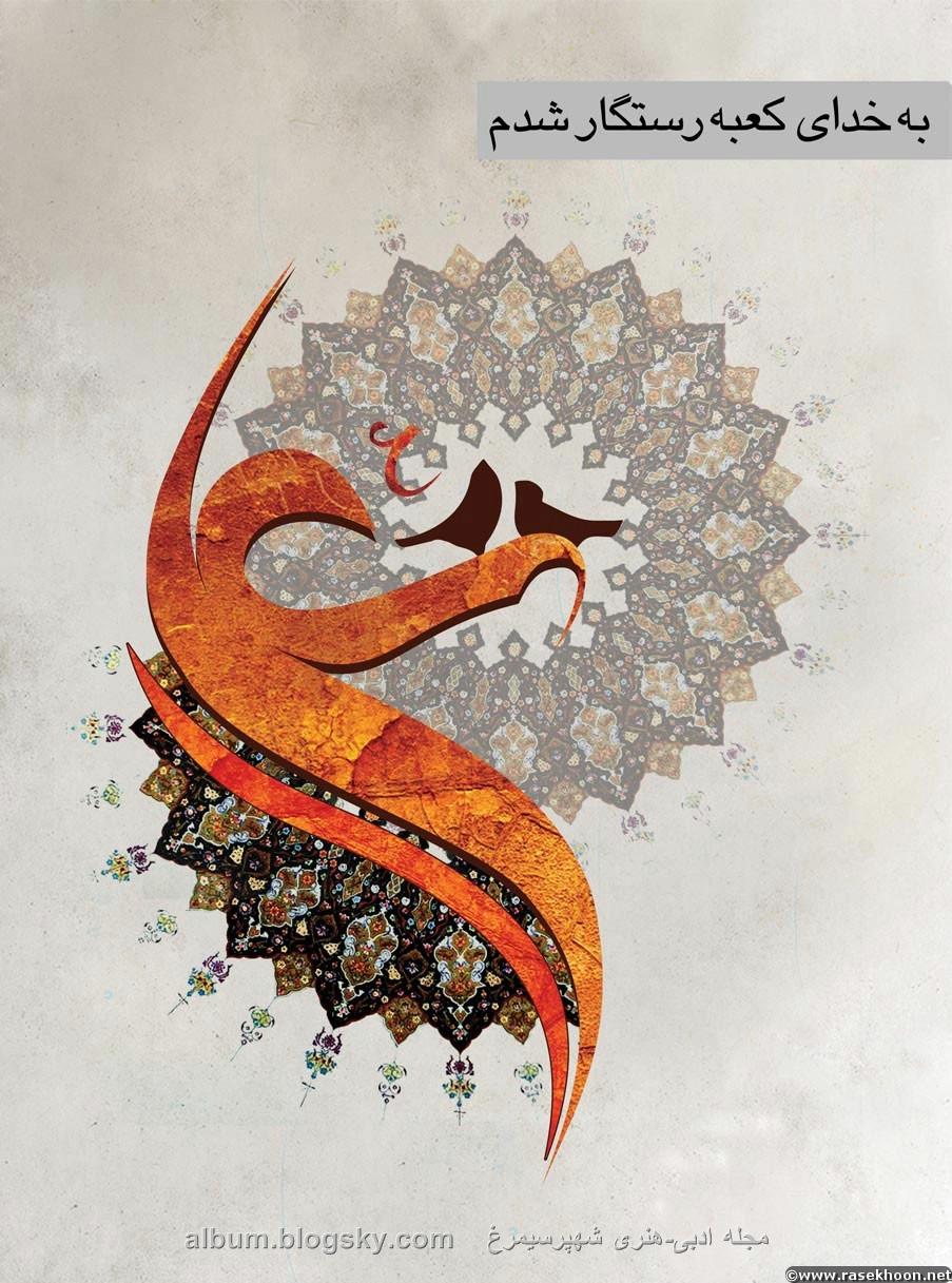 پوسترامام علی(ع)