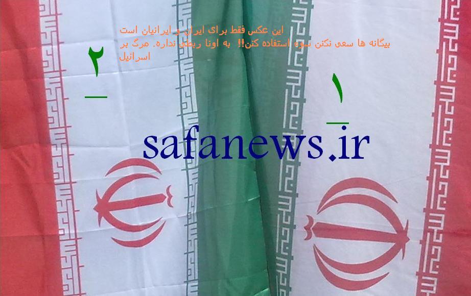 پرچم جدید ایران