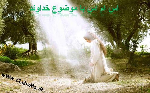 دلنوشته هایی با موضوع خداوند دی ماه 91