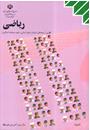 riyazi ensani سوالات نهایی ریاضی در دیماه 90