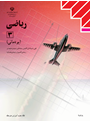 riyazi fani سوالات نهایی ریاضی در دیماه 90