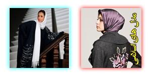 مدل های جدید لباس اسلامی