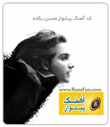 کد آهنگ پیشواز ایرانسل قلب یخی و یالان از محسن یگانه