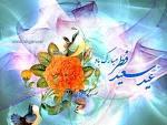 عید سعید فطر بر همه گازرخانی های عزیز مبارکباد