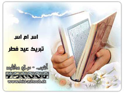 اس ام اس عید فطر ۹۰ | WwW.Hid-AshooB.TK