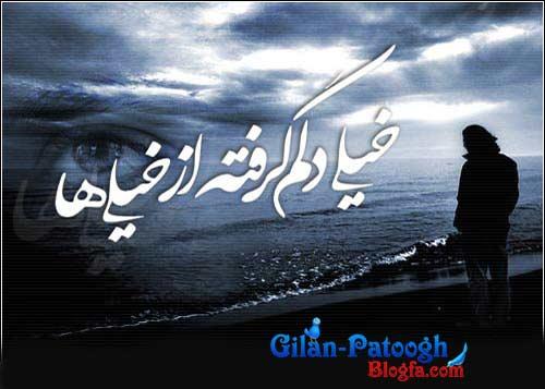 عکس با متن عاشقانه سری اول www.Gilan-Patoogh.blogfa.com