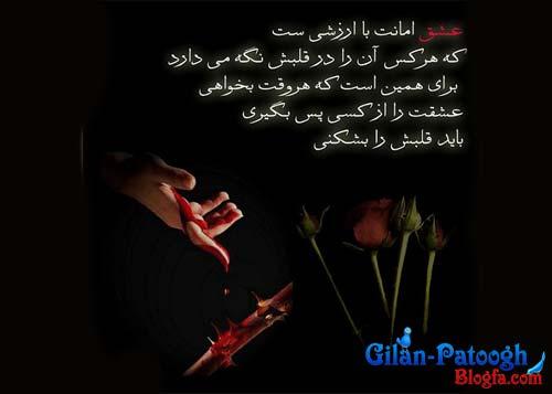 عکس با متن عاشقانه سری دوم www.Gilan-Patoogh.blogfa.com