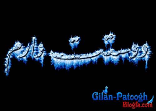 عکس با متن عاشقانه سری سوم www.Gilan-Patoogh.blogfa.com