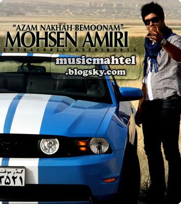 آهنگ جدید و فوق العاده زیبای محسن امیری با نام ازم نخواه بمونم
