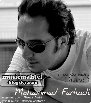 آهنگ جدید و بسیار زیبای محمد فرهادی با نام حسرت