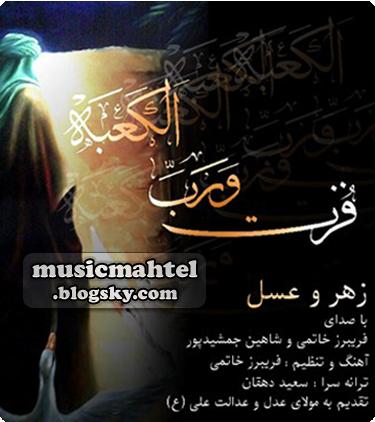 آهنگ جدید شاهین جمشید پور و فریبرز خاتمی به نام زهر و عسل