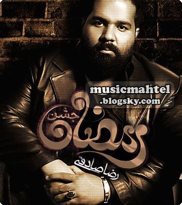 آهنگ جدید و فوق العاده زیبای رضا صادقی با نام جشن رمضان