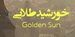 خورشید طلایی