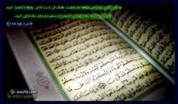 قرآن والپیپرز - سوره بقره آیه 185