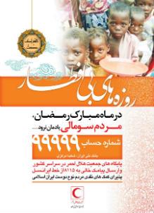 به سومالی کمک کنید - راه های کمک به سومالی - HELP SOMALIA