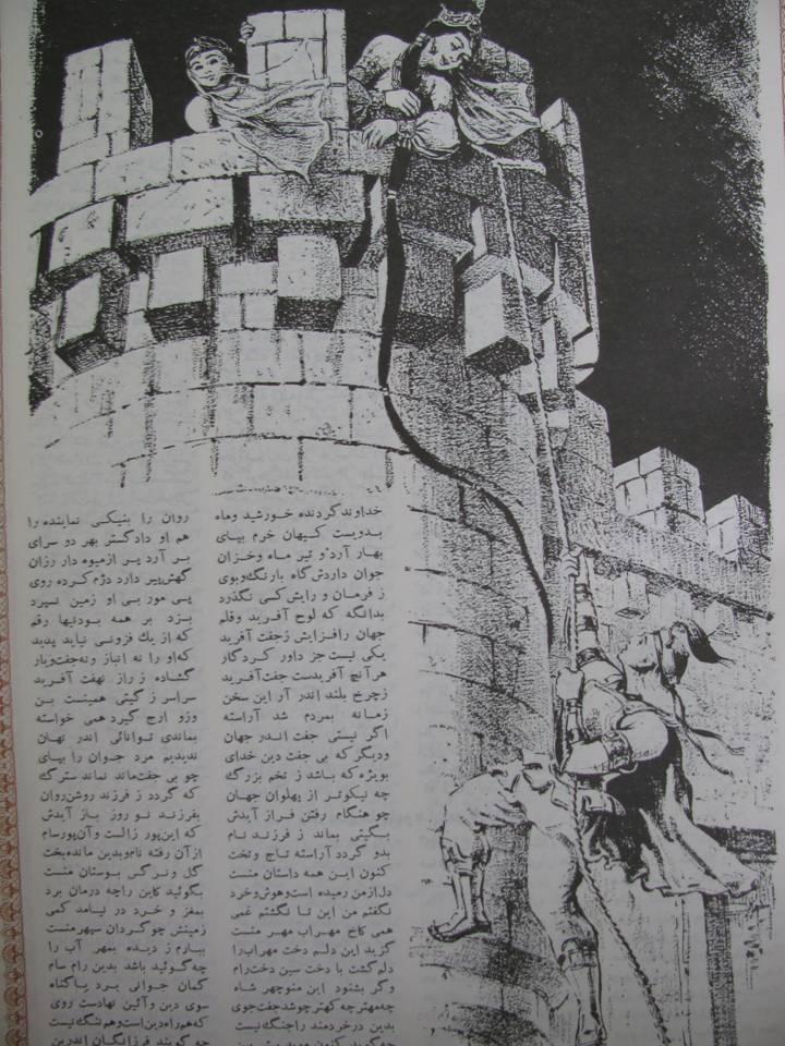 زال و رودابه شاهنامه انتشارات امیرکبیر- شاهین بهره مند