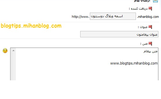 صندوق پیام-www.blogtips.mihanblog.com