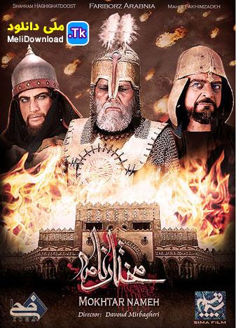 دانلود سریال مختار نامه Mokhtar Nameh