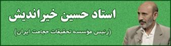 در پی شکایت از استاد حسین خیر اندیش - حمایت از استاد مضلوم دکتر حسین خیراندیش