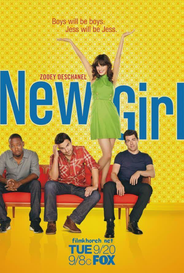 سریال New Girl فصل اول
