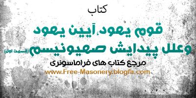 مرجع کتابهای فراماسونری|FREE-MASONERY.BLOGFA.COM