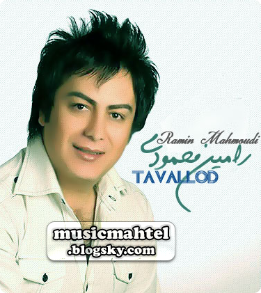 دانلود آهنگ جدید و بسیار زیبای رامین محمودی به نام تــولد