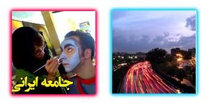 جامعه ایرانی - شماره 1
