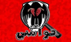 هوادارن شاهین بوشهر