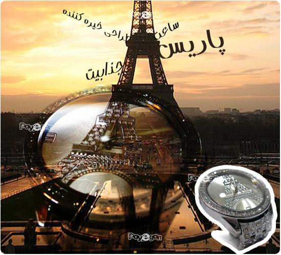 خريد ساعت مچي پاريس