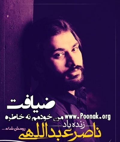 Naser Abdollahi - Ziafat