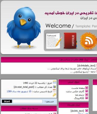 http://s2.picofile.com/file/7137311498/Tafrihi1_MB_Exclusive_NetBaz_mihanblog_com_.jpg