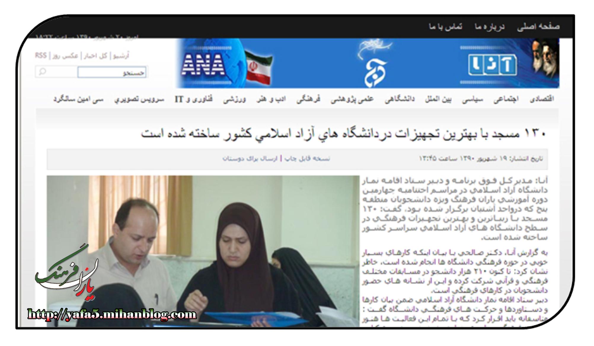 انعکاس خبر مراسم اختتاحیه چهارمین دوره یاران فرهنگ مرحله مقدماتی در خبرگزاری آنا